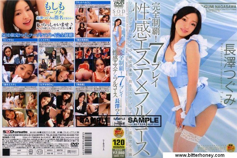 Grotesque, DVD, Dvix, AC3 jap, hardsub Tsugum10
