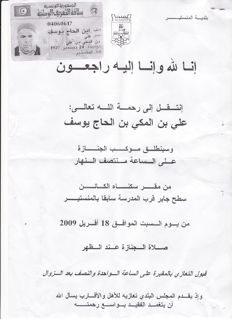 Allahou akbar [ Nécrologie ] - Page 2 Img1210