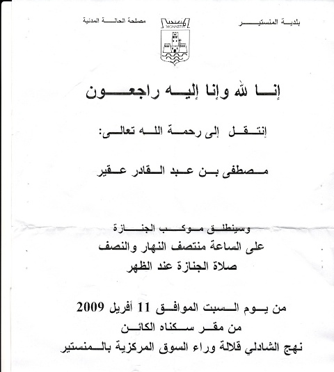 Allahou akbar [ Nécrologie ] - Page 2 Img_0010