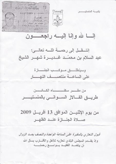 Allahou akbar [ Nécrologie ] - Page 2 Img_0011