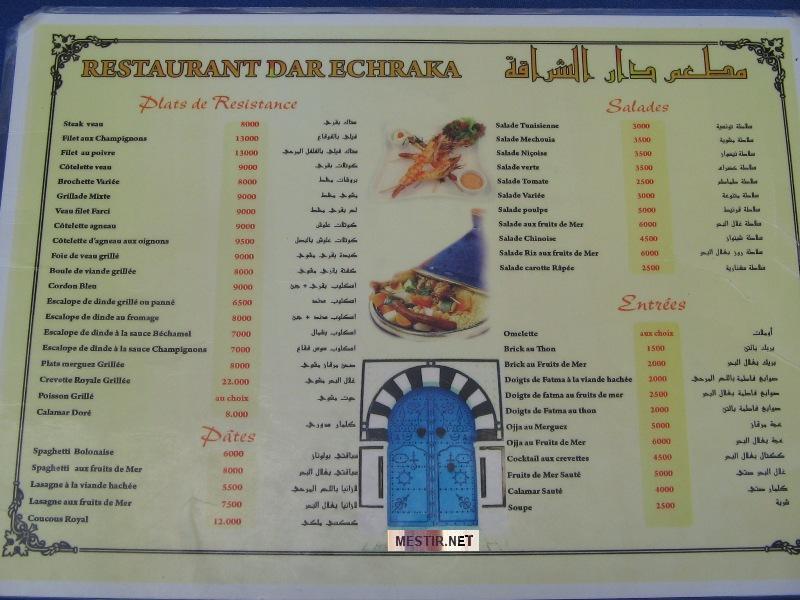 Restaurant Dar chraka Img_0331