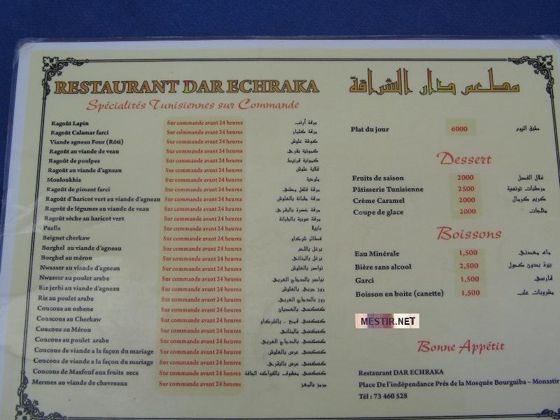 Restaurant Dar chraka Img_0332