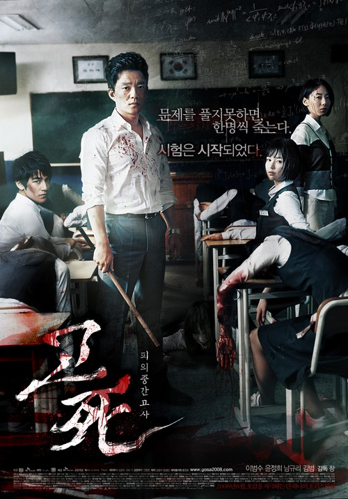 Death Bell Poster11