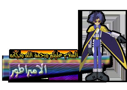 كلمات من القلب لكم من محبكم الامبراطور Ououou11
