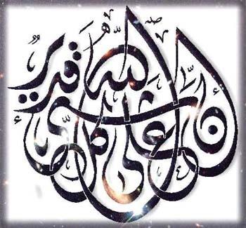 Calligraphie M-cal_12