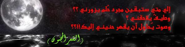 أنـــــــــــي افتــقــــد!!!! - صفحة 2 Moon_l10
