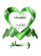 سلام ياناس مرفي القوافي Oouo10