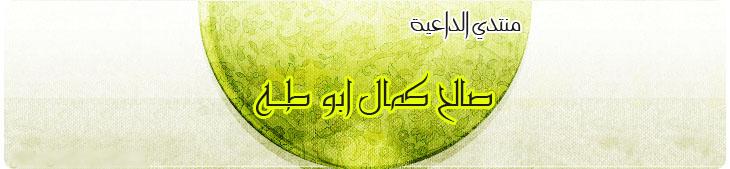منتدي الداعية/ صالح كمال ابو طه