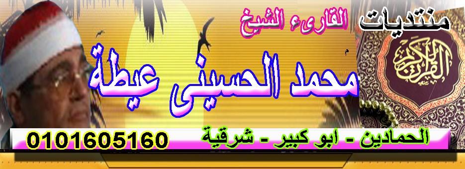 منتديات حور الجنة منتديات الشيخ محمد الحسينى عيطة
