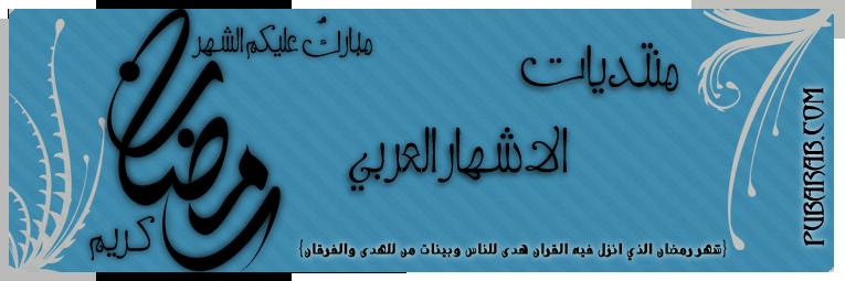 مسابقة رمضان مع منتدى الاشهار العربي كل عام وأنتم بخير ورمضان كريم - صفحة 5 Untitl27