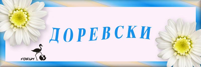 Доревски Форум