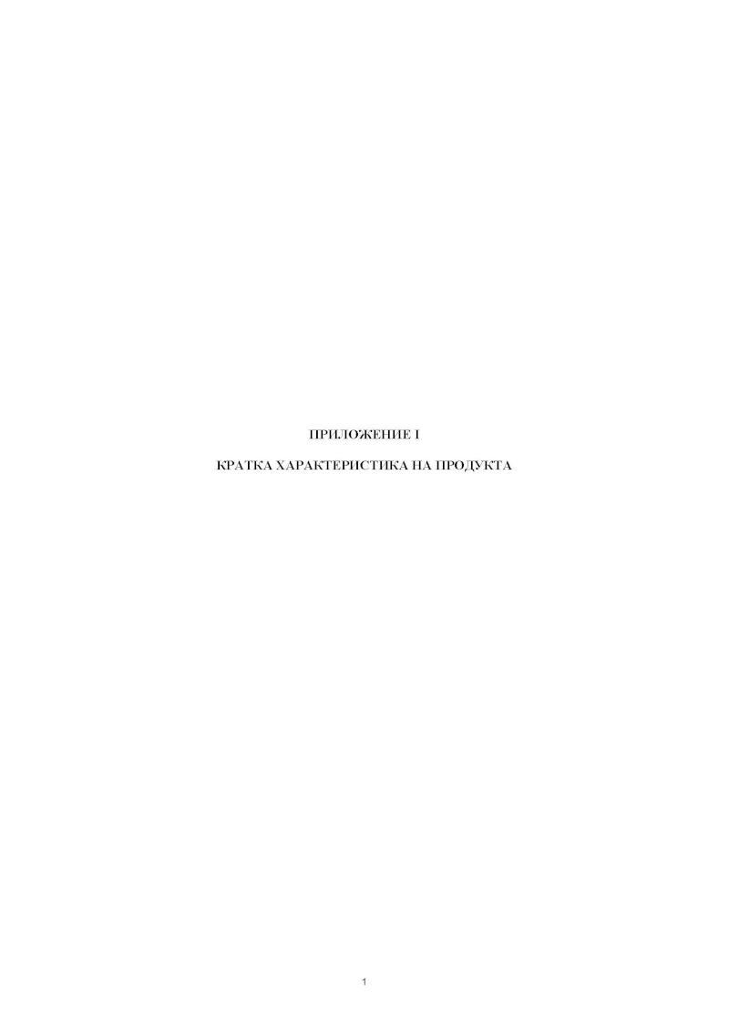 Ваксини - листовки за пациента H-323-10