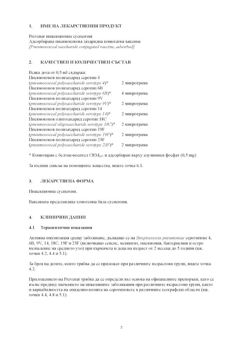 Ваксини - листовки за пациента H-323-11