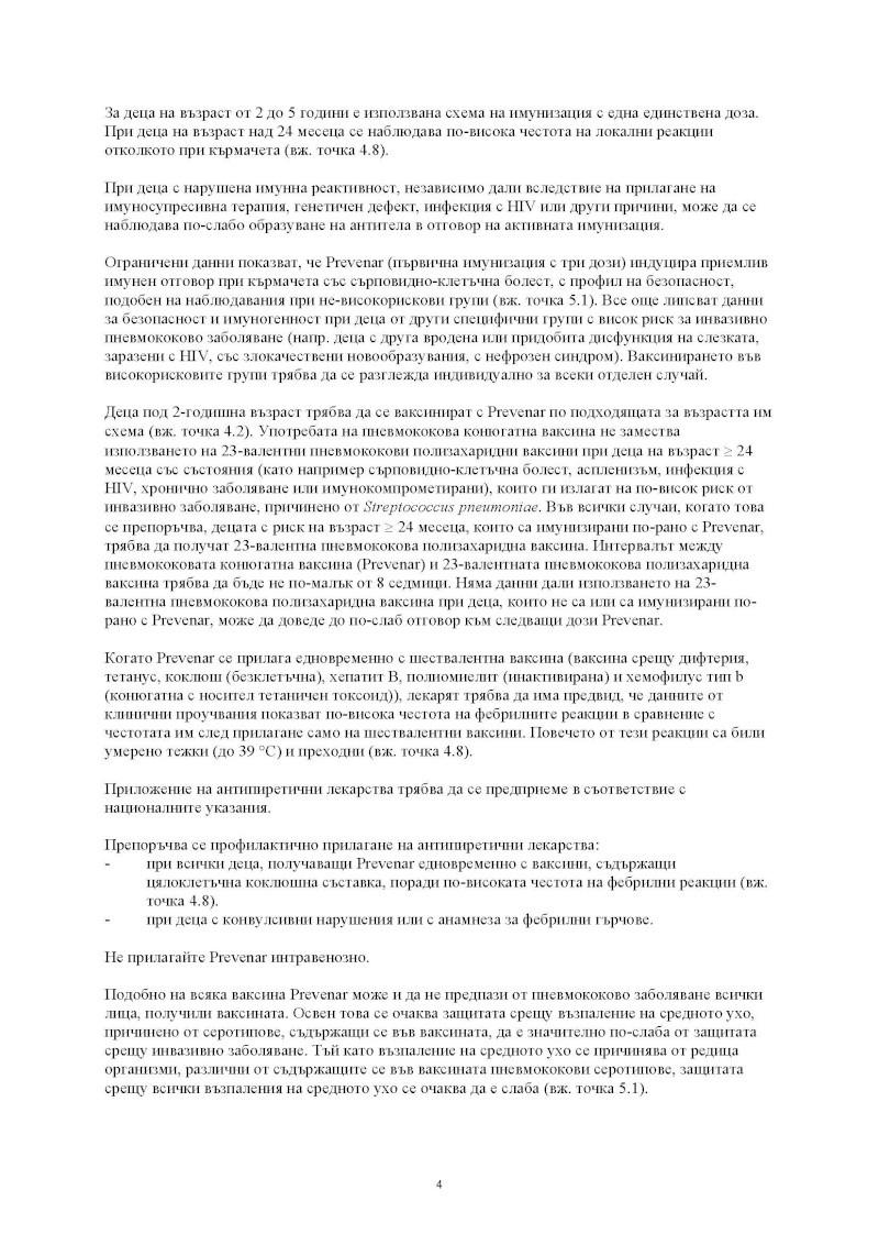 Ваксини - листовки за пациента H-323-13