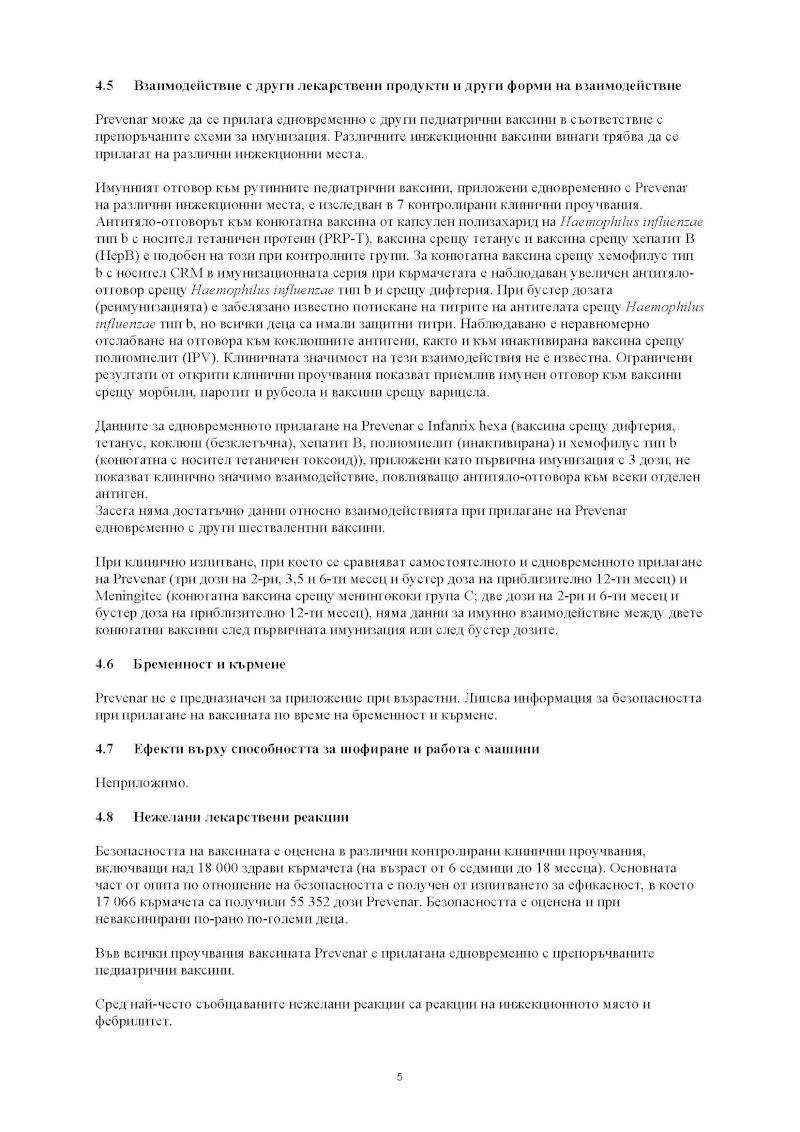 Ваксини - листовки за пациента H-323-14