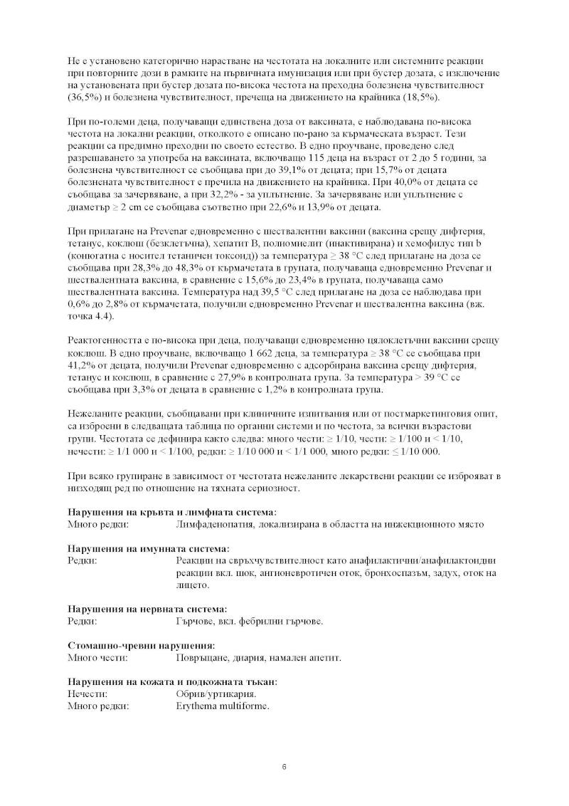 Ваксини - листовки за пациента H-323-15