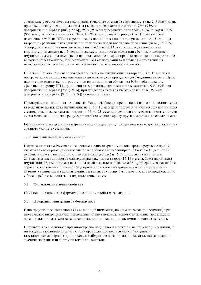 Ваксини - листовки за пациента H-323-19