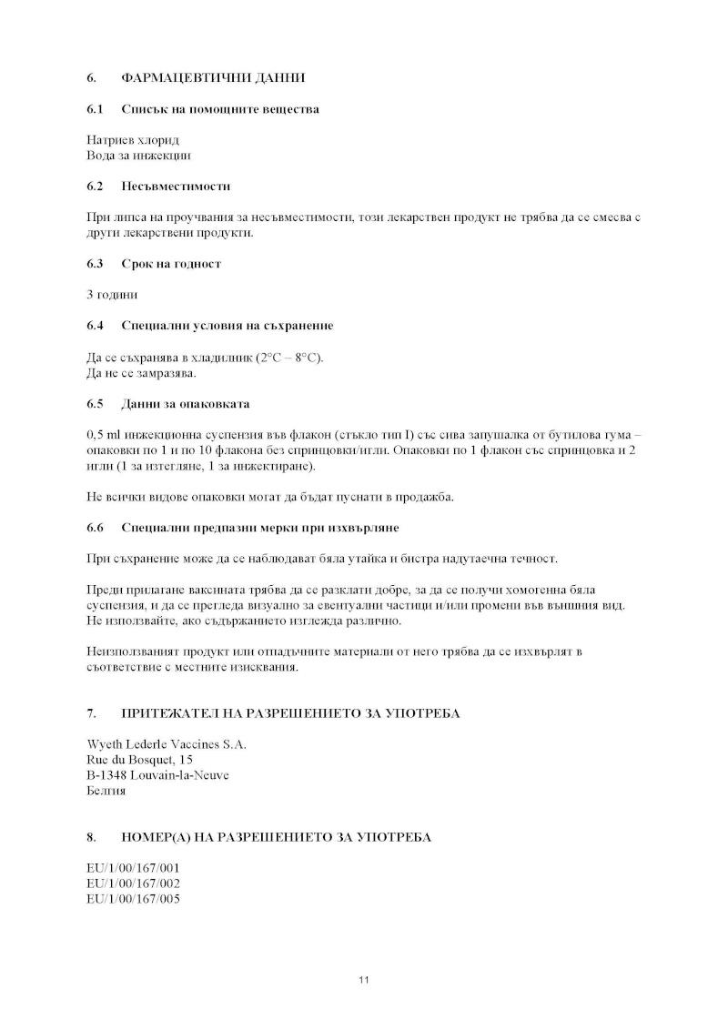 Ваксини - листовки за пациента H-323-20