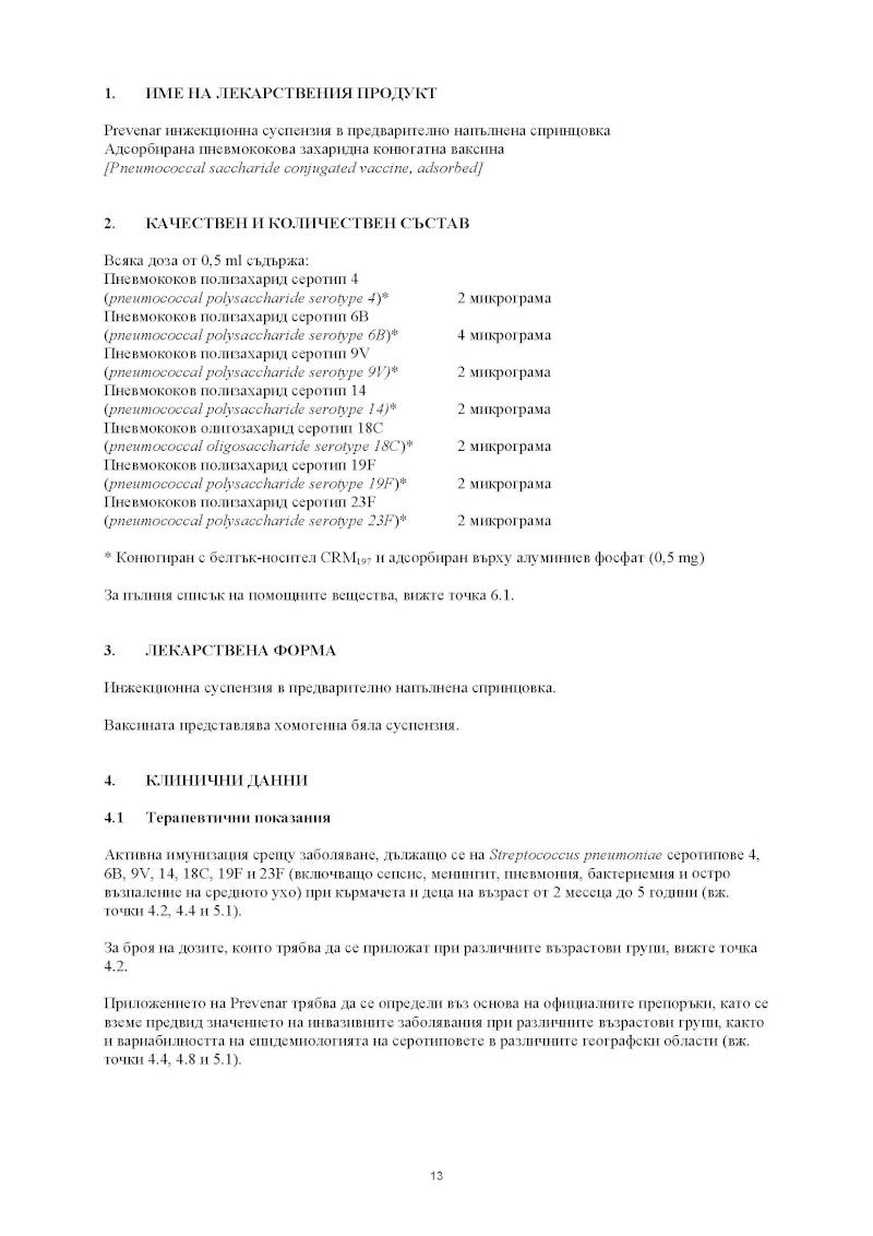 Ваксини - листовки за пациента H-323-22
