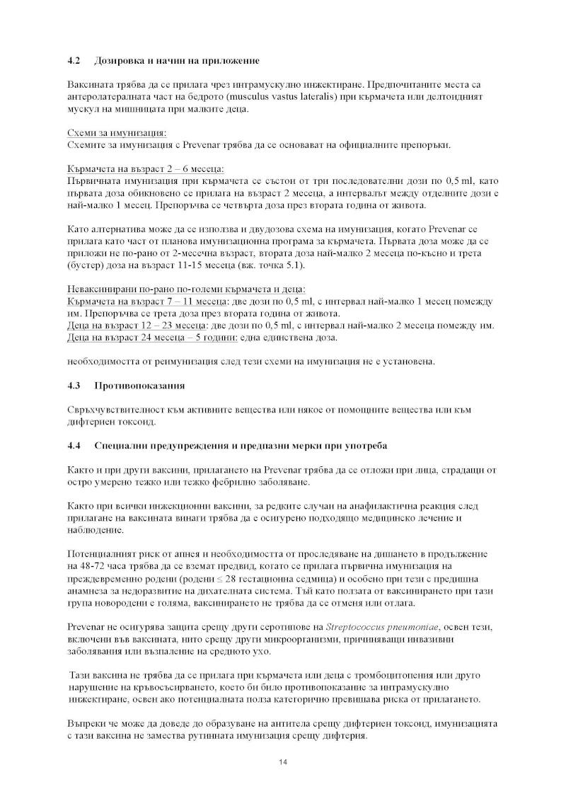 Ваксини - листовки за пациента H-323-23