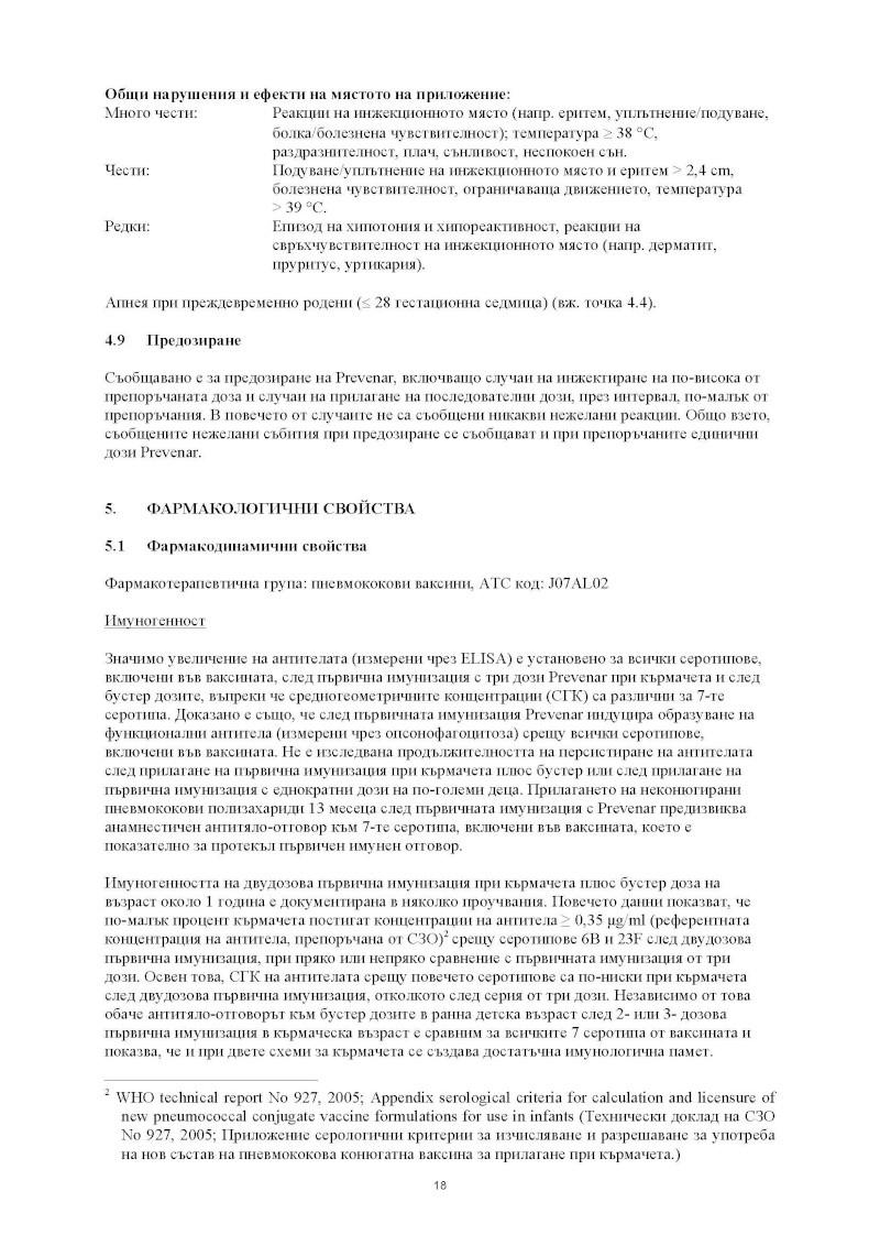 Ваксини - листовки за пациента H-323-27