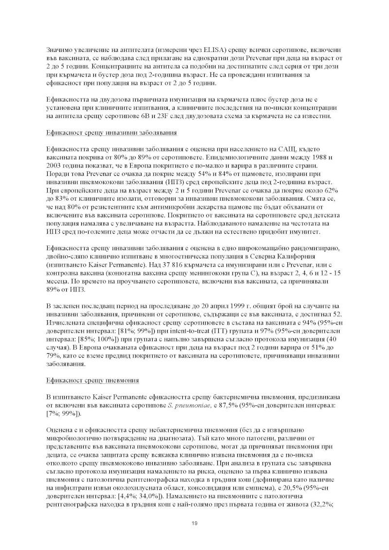 Ваксини - листовки за пациента H-323-28