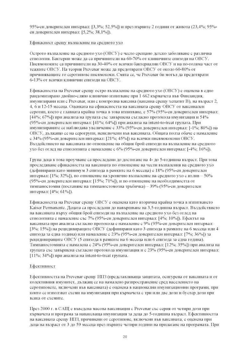 Ваксини - листовки за пациента H-323-29
