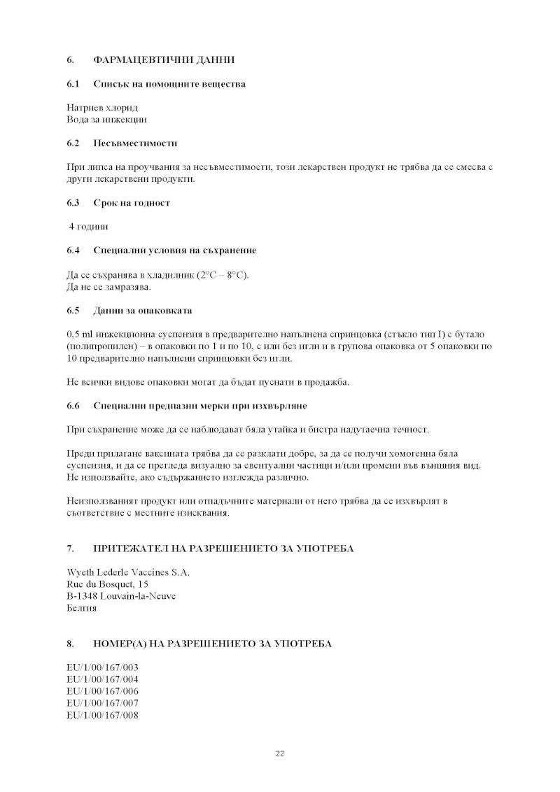 Ваксини - листовки за пациента H-323-31