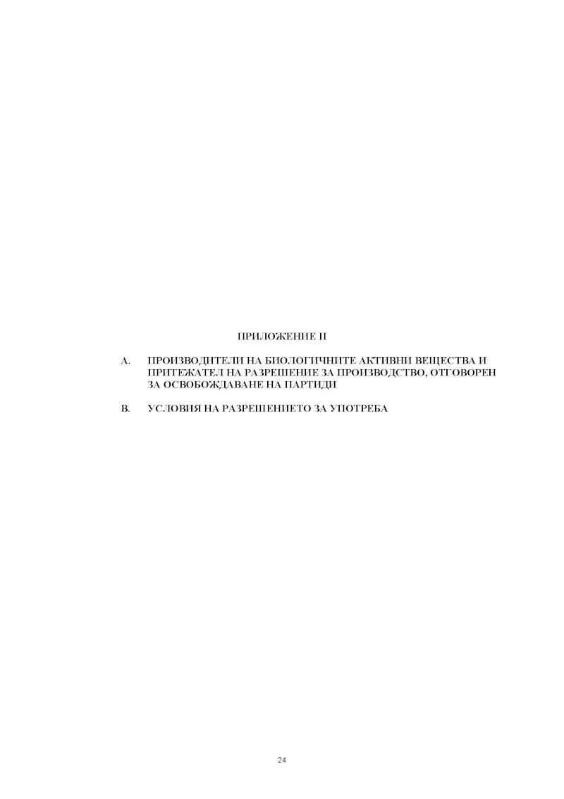 Ваксини - листовки за пациента H-323-33