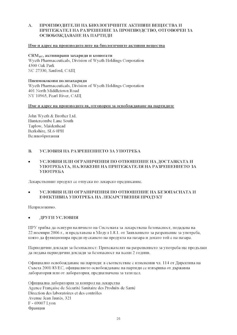 Ваксини - листовки за пациента H-323-34