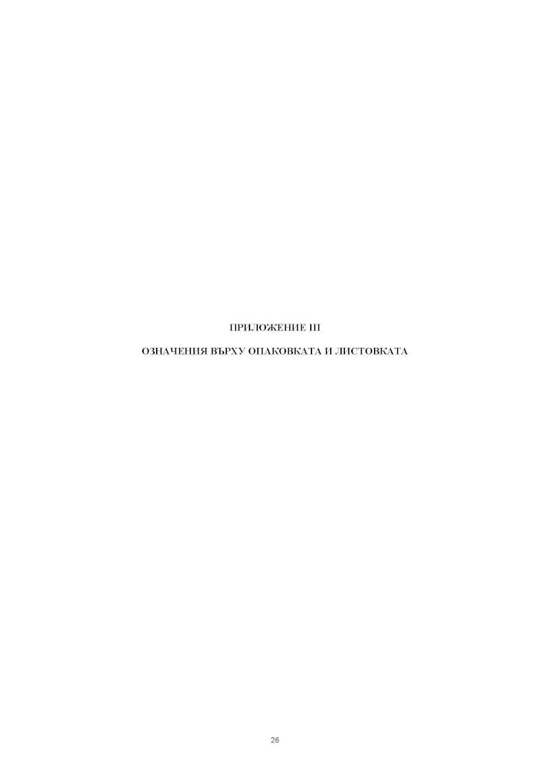 Ваксини - листовки за пациента H-323-35