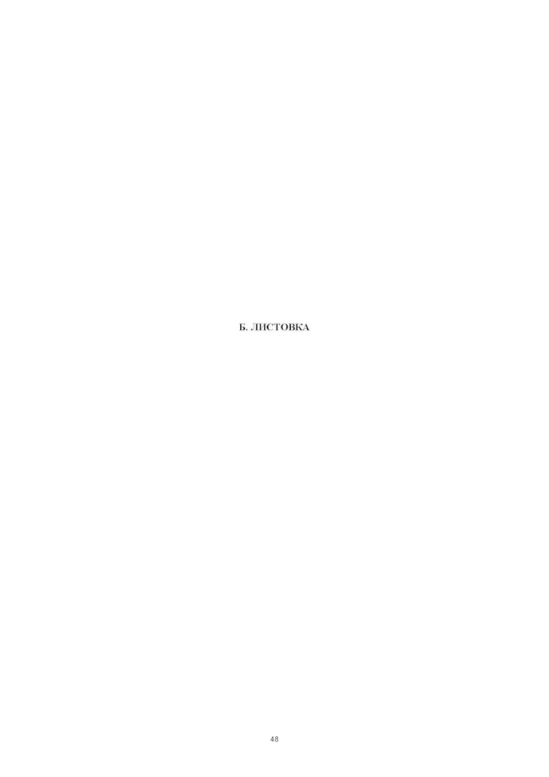 Ваксини - листовки за пациента H-323-57