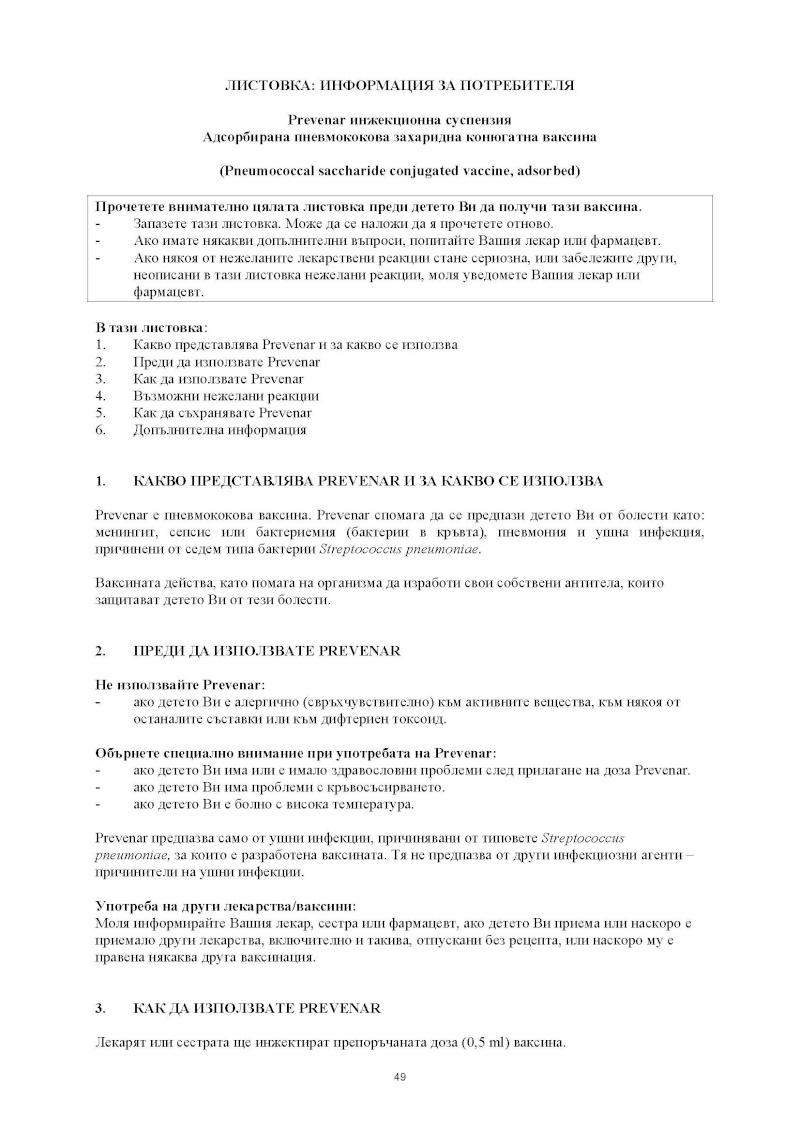 Ваксини - листовки за пациента H-323-58