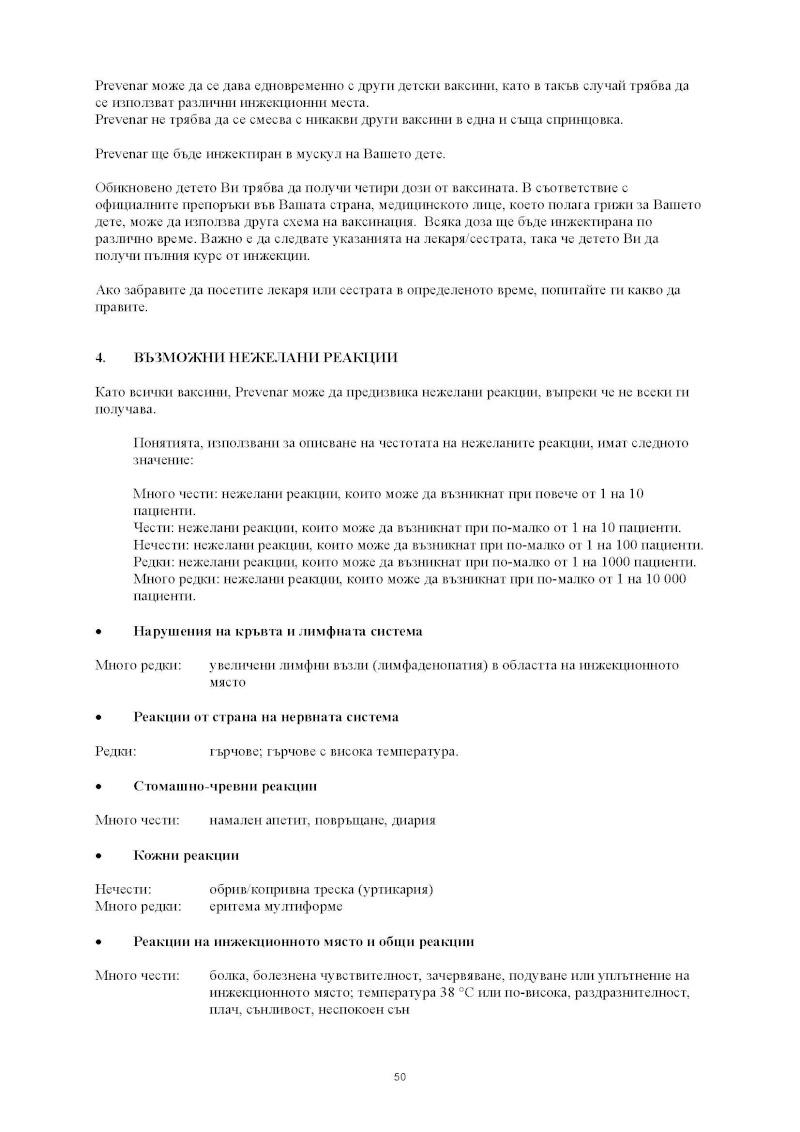 Ваксини - листовки за пациента H-323-59