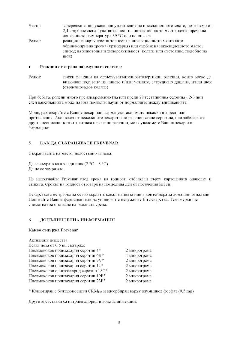 Ваксини - листовки за пациента H-323-60