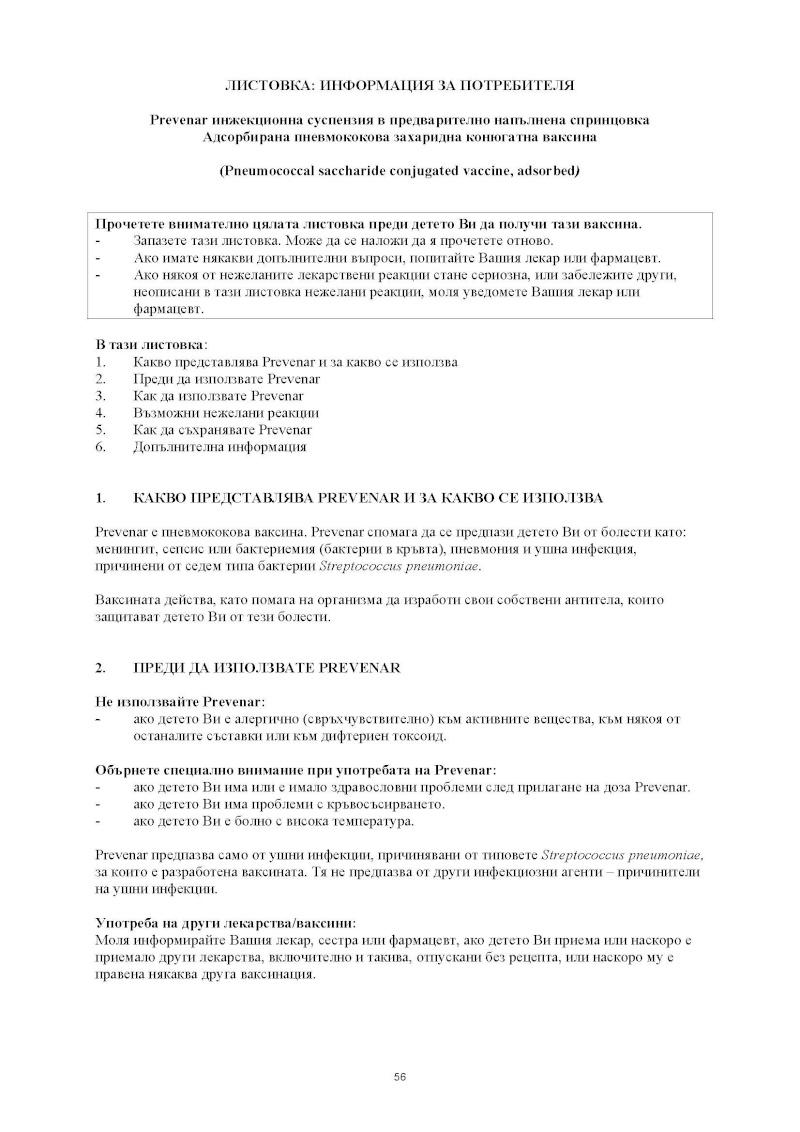 Ваксини - листовки за пациента H-323-65