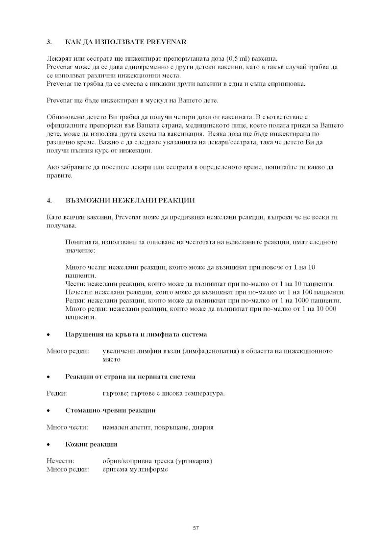 Ваксини - листовки за пациента H-323-66
