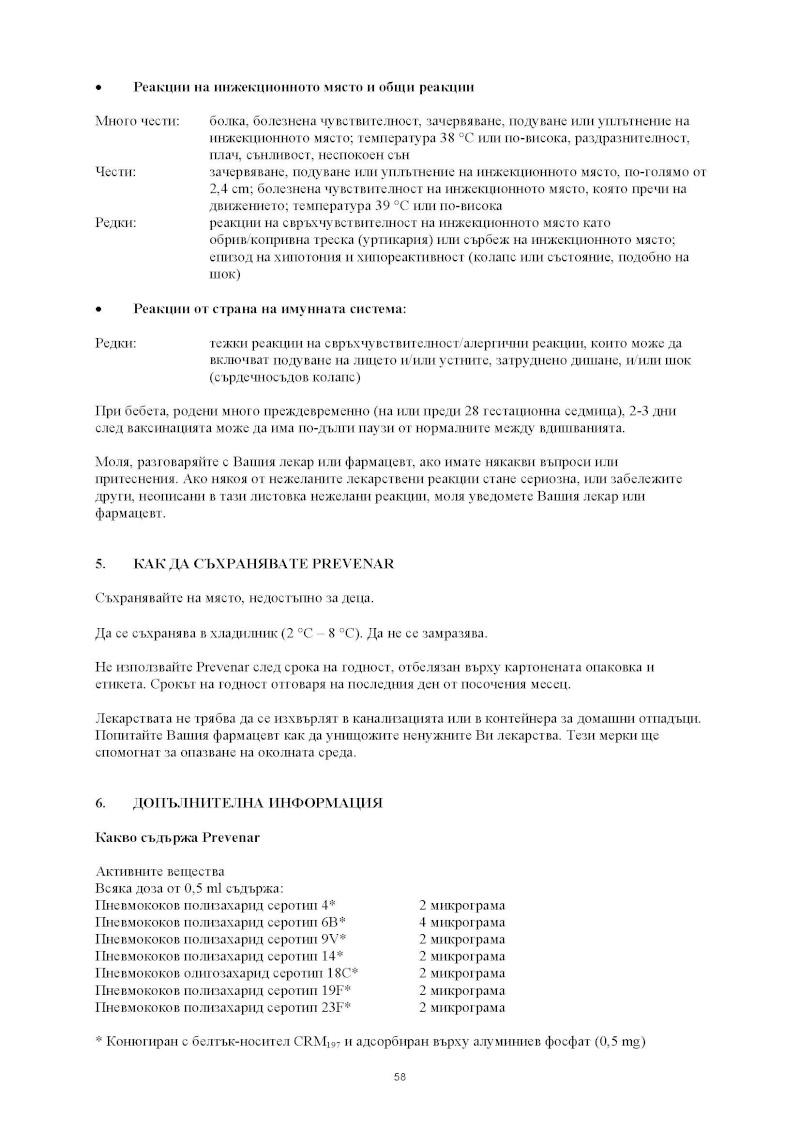 Ваксини - листовки за пациента H-323-67