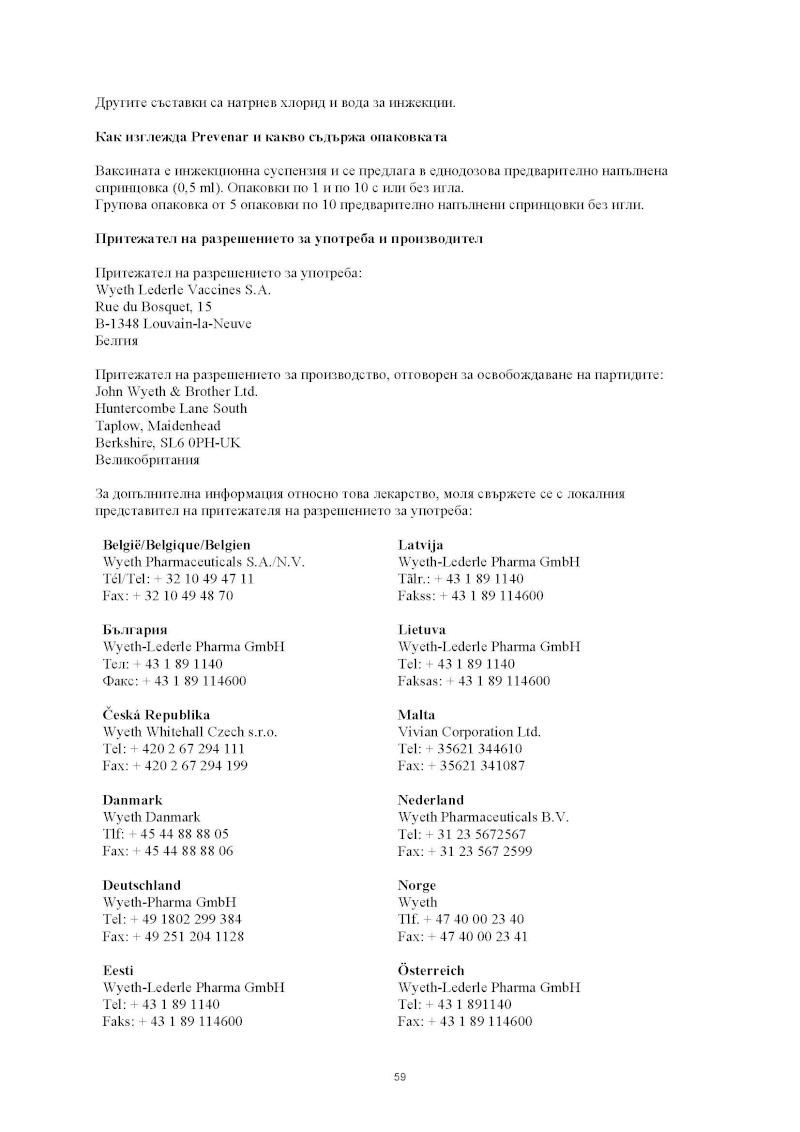 Ваксини - листовки за пациента H-323-68