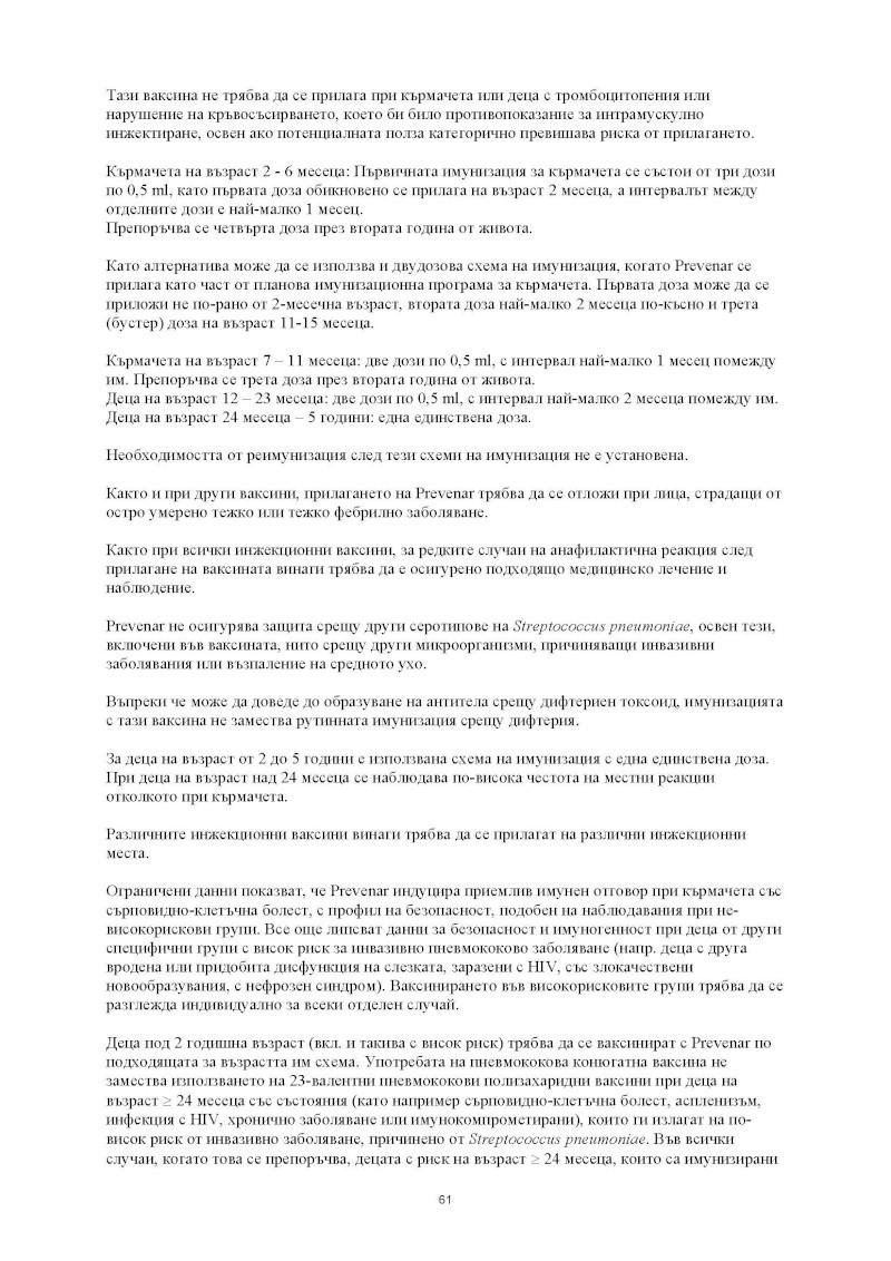 Ваксини - листовки за пациента H-323-70