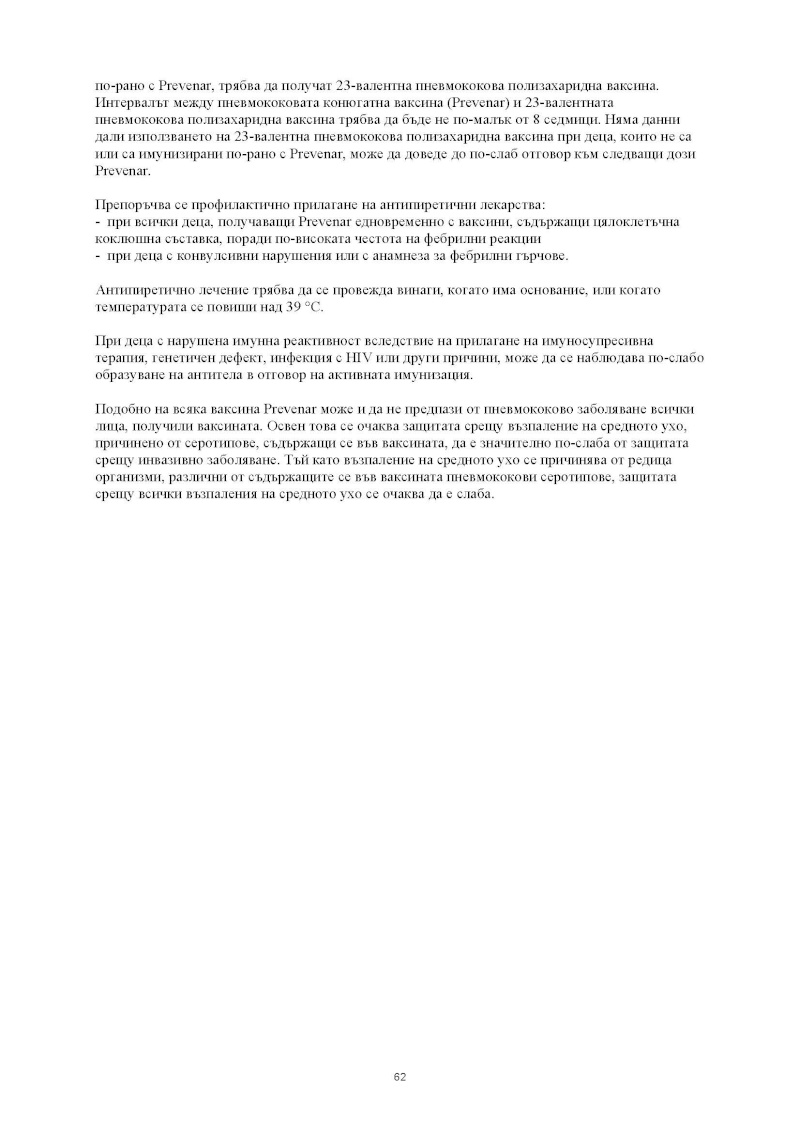 Ваксини - листовки за пациента H-323-71