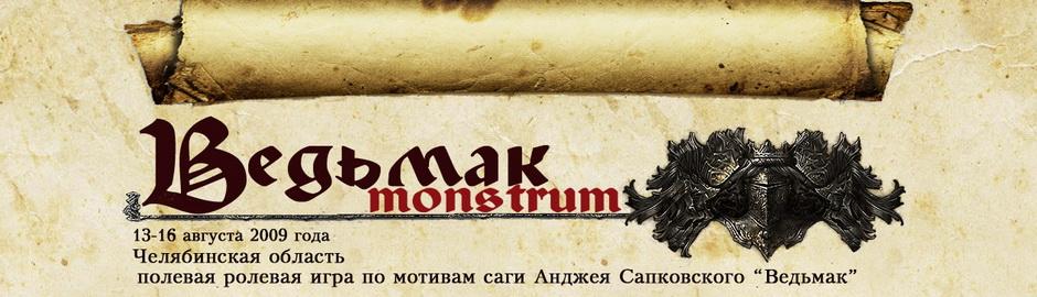 Ведьмак:monstrum.