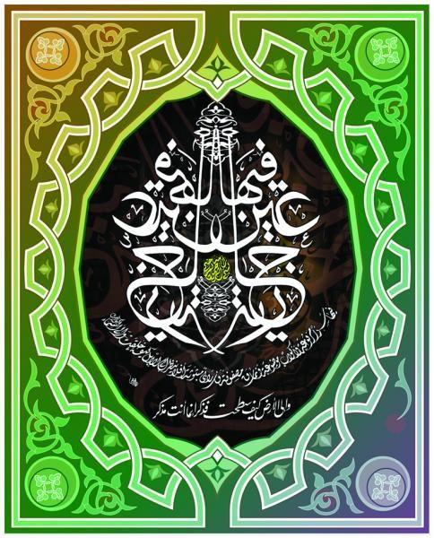 الخط العربي - لوحة من كتاباتي 19bjez10