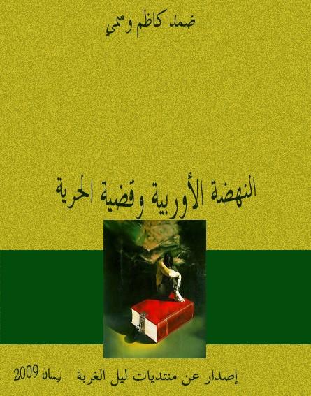 الكتاب الالكتروني - النهضة الأوربية وقضية الحرية 8910