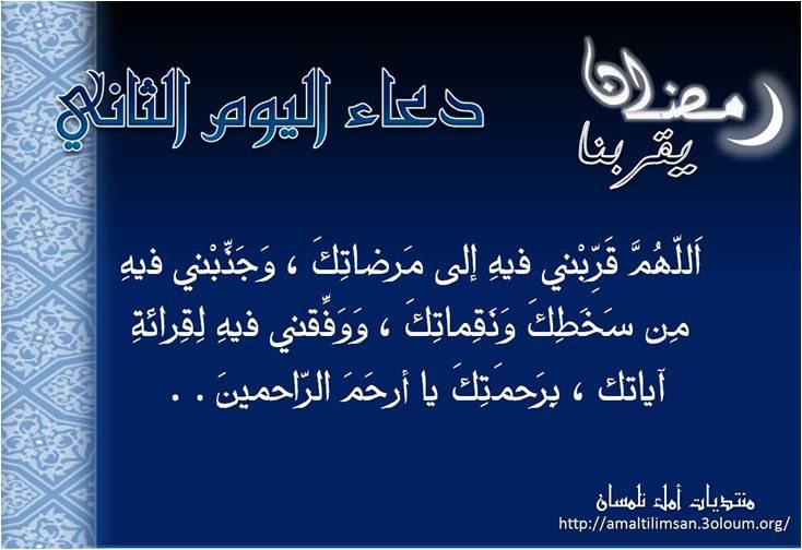 30دعاء ل 30يوما في رمضان المبارك - صفحة 12 0214
