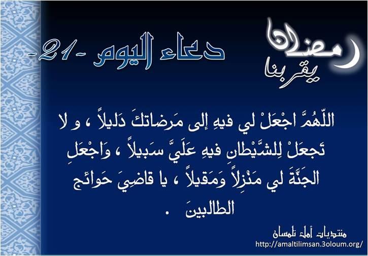 ادعيـــــية لرمضــــآن ...برعاية مسابقة رمضان الثقافية 2015 2111