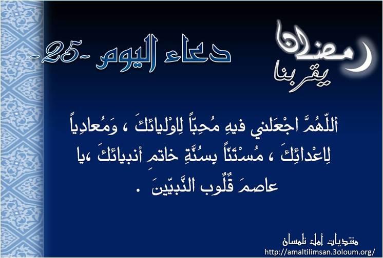 30دعاء ل 30يوما في رمضان المبارك - صفحة 12 2510