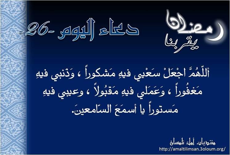 30دعاء ل 30يوما في رمضان المبارك - صفحة 12 2610