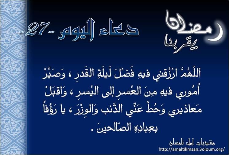 30دعاء ل 30يوما في رمضان المبارك - صفحة 12 2710