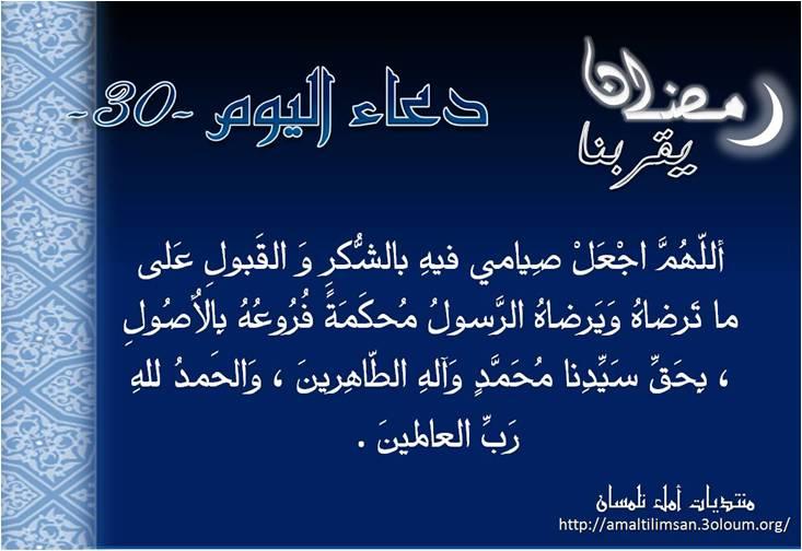30دعاء ل 30يوما في رمضان المبارك - صفحة 12 3010